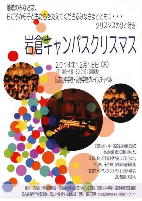 2014iwakura.jpg