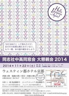 chirashi_omote.jpg